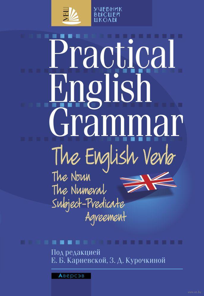 Гуревич практическая грамматика английского языка ключи скачать