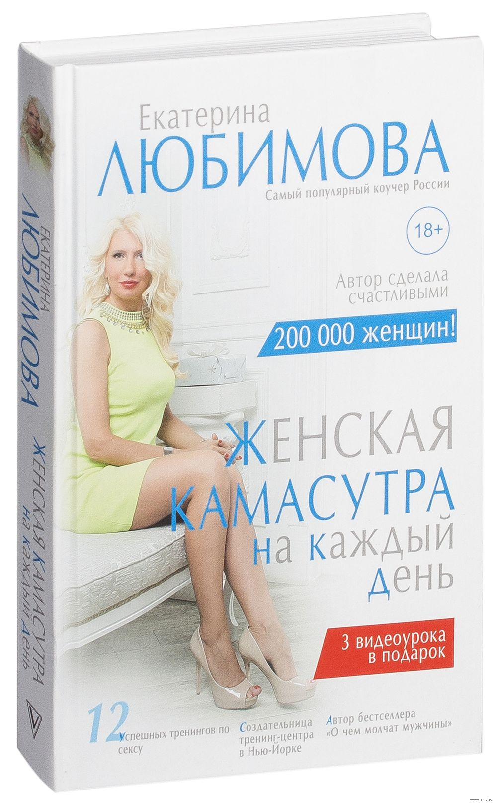 Екатерина любимова академия секса