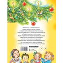 Рождественские сказки — фото, картинка — 6