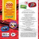 200 супернаклеек. Кубок Чемпиона — фото, картинка — 3
