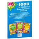 1000 упражнений. Для обучения чтению — фото, картинка — 5