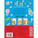 Английский для малышей. С наклейками и разрезными карточками — фото, картинка — 1
