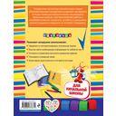 Справочник школьника по английскому языку: для начальной школы — фото, картинка — 16