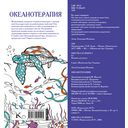 Океанотерапия — фото, картинка — 7