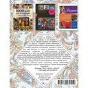 Рукоделие. 1000 идей для творчества (комплект из 3 книг) — фото, картинка — 3