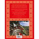 Славянские князья. Легенды и предания — фото, картинка — 1