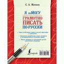 Я помогу грамотно писать по-русски — фото, картинка — 2