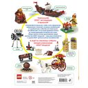 LEGO. История человечества — фото, картинка — 1