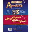 Астрология. Большой звездный подарок для счастливой судьбы (комплект из 2 книг) — фото, картинка — 1