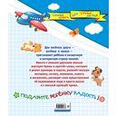 Большая книга обучающих заданий — фото, картинка — 16