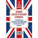Лучшие словари английского языка (Комплект из 2-х книг) — фото, картинка — 1