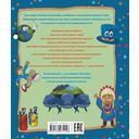 Энциклопедия для мальчиков в вопросах и ответах — фото, картинка — 1