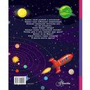 Космос для малышей — фото, картинка — 14