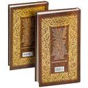 Золотое пособие народного знахаря (в двух томах) — фото, картинка — 5