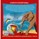 Всё о Земле и океане (комплект из 3-х книг) — фото, картинка — 3