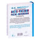 Популярный англо-русский русско-английский словарь — фото, картинка — 2