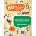 Большая книга простых экспериментов для детей — фото, картинка — 15