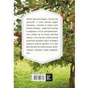 Энциклопедия начинающего огородника и садовода в картинках — фото, картинка — 16