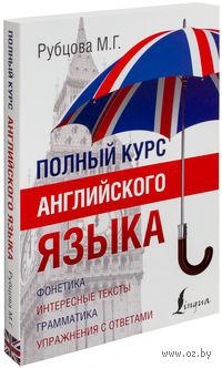 Полный курс английского языка. Учебник-самоучитель. Муза Рубцова