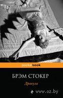 Дракула (м). Брэм Стокер