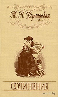 М. Н. Вернадская. Сочинения. Мария Вернадская