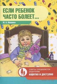 Если ребенок часто болеет.... М. Мамаева