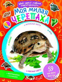 Моя милая черепаха