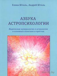Азбука астропсихологии