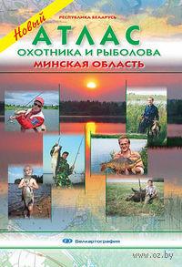 Атлас охотника и рыболова. Минская область