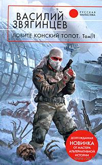 Ловите конский топот (в двух томах). Василий Звягинцев