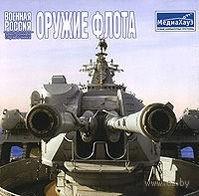 Военная Россия: Оружие флота