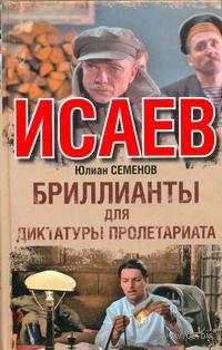Бриллианты для диктатуры пролетариата. Юлиан Семенов