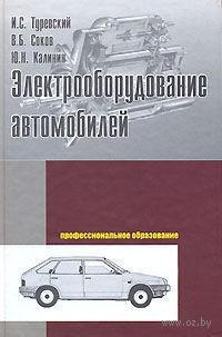 Электрооборудование автомобилей. Илья Туревский, Владимир Соков