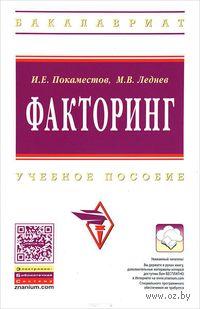 Факторинг. Илья Покаместов, Михаил Леднев
