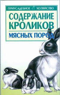 Содержание кроликов мясных пород. С. Бондаренко