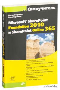 Самоучитель Microsoft SharePoint Foundation 2010 и SharePoint Online 365. Дмитрий Кирьянов, Елена Кирьянова