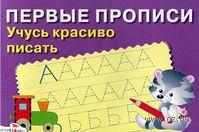 Учусь красиво писать. Ирина Попова