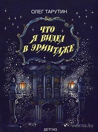 Что я видел в Эрмитаже. Олег Тарутин