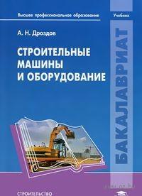 Строительные машины и оборудование. А. Дроздов