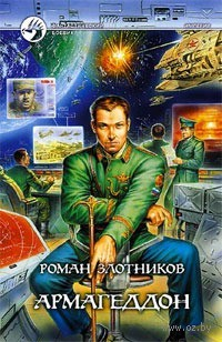 Армагеддон. Роман Злотников