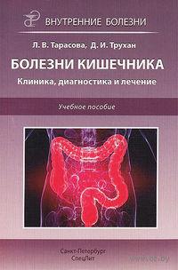 Болезни кишечника. Клиника, диагностика и лечение