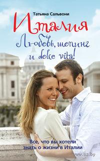 Италия. Любовь, шопинг и dolce vita! (м)