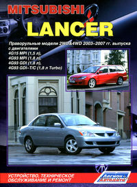 Mitsubishi Lancer с 2003-2007 гг. Устройство, техническое обслуживание и ремонт