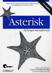 Asterisk. Будущее телефонии