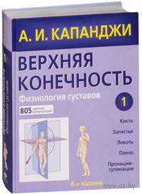 Верхняя конечность. Физиология суставов. Том 1. А. Капанджи