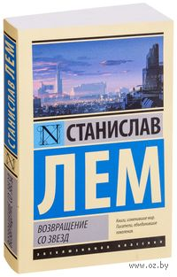 Возвращение со звезд (м). Станислав Лем