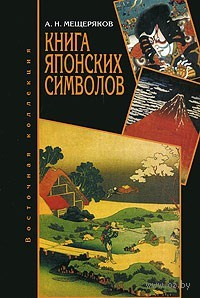 Книга японских символов. Александр Мещеряков