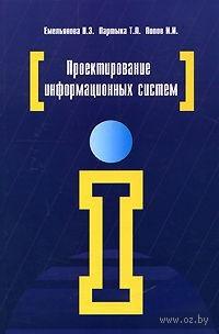 Проектирование информационных систем. Наталья Емельянова, Татьяна Партыка, Игорь Попов