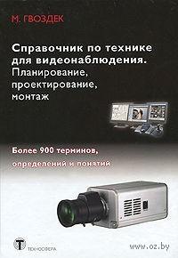 Справочник по технике для видеонаблюдения. Планирование, проектирование, монтаж. Михаэль Гвоздек