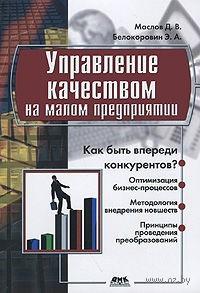 Управление качеством на малом предприятии. Д. Маслов, Э. Белокоровин